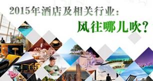 2014年中国酒店业研究报告盘点