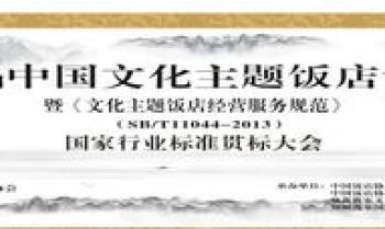 《文化主题饭店经营服务规范》国家行业标准贯标大会
