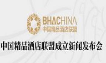 中国精品酒店联盟成立新闻发布会