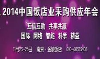 2014中国饭店业采购供应年会