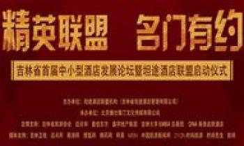 吉林省首届中小型酒店发展论坛