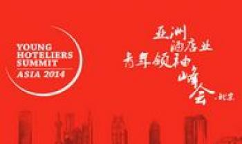2014年亚洲酒店业青年领袖峰会