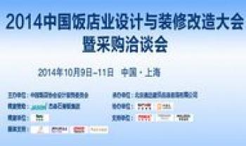 2014中国饭店业设计与装修改造大会暨采购洽谈会