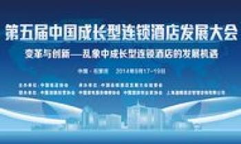 第五届中国成长型连锁酒店发展大会论坛