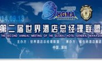 第二届世界酒店总经理联盟年会