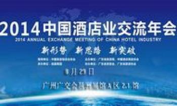 2014中国酒店业交流年会