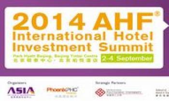 亚洲酒店论坛第七届国际酒店投资峰会