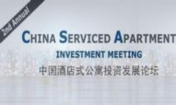 第二届中国酒店式公寓投资发展论坛