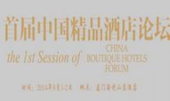 首届中国精品酒店论坛