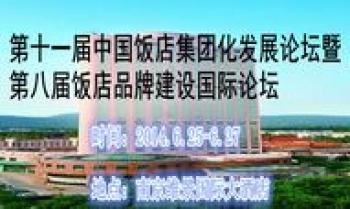 第十一届中国饭店集团化发展论坛