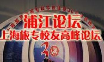 2009上海旅专浦江论坛