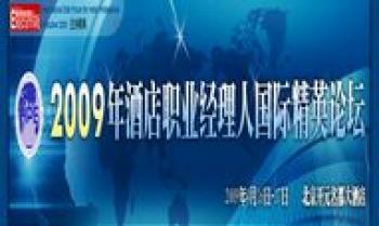 2009年酒店职业经理人国际精英论坛