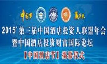 第三届中国酒店投资人联盟年会