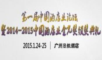 第一届中国酒店业论坛暨2014-2015中国酒店业金光奖颁奖典礼