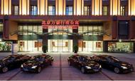 北京好评度最高的是它 酒店式公寓前景光明