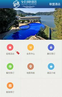白云湖畔酒店_副本_副本
