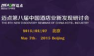 第八届中国酒店业新发现研讨会