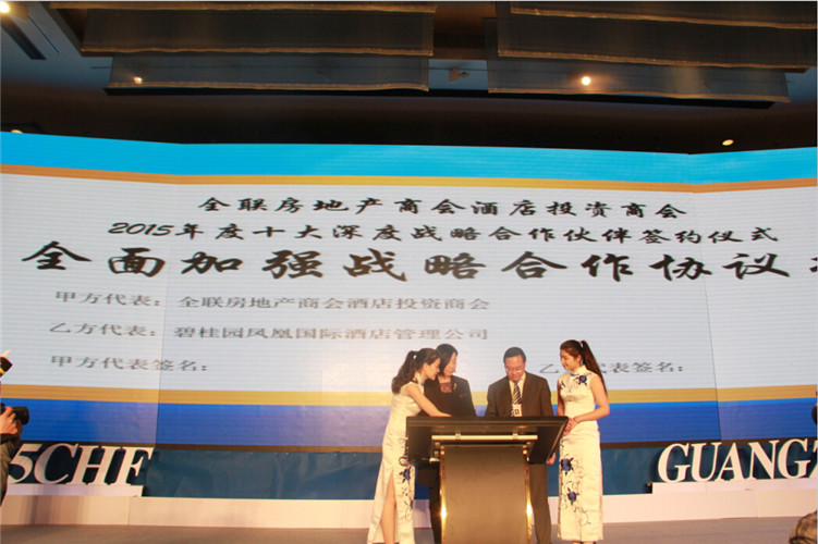 全联房地产商会酒店投资商会和碧桂园凤凰国际酒店管理公司签约