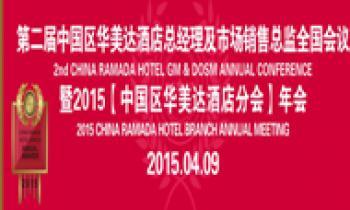 第二届中国区华美达酒店市场营销全国会议