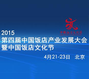 第四届中国饭店文化节