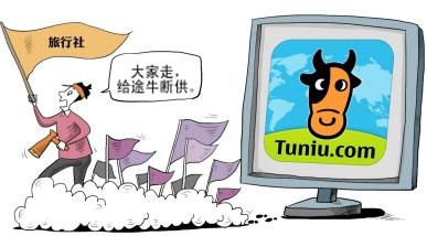 刘照慧:17家旅行社断供途牛,旅游O2O需要新思路