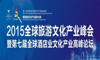 2015全球旅游文化产业峰会暨第七届全球酒店文化产业高峰论坛