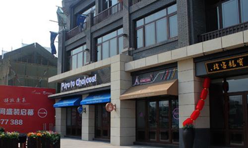宝龙客栈将于2015年5月31日对外试营业