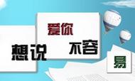 张力:旅行社委托招徕,想说爱你不容易