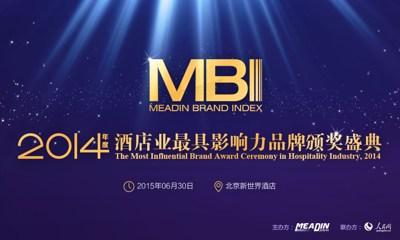 2014年度酒店业最具影响力品牌颁奖盛典-MBI点评