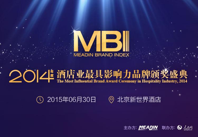 2014年度酒店业最具影响力品牌颁奖盛典-会场服务
