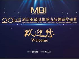 2014年度酒店业最具影响力品牌颁奖盛典-参会嘉宾
