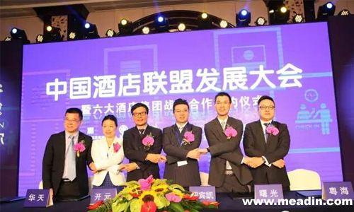 中国酒店联盟合作签约仪式