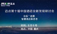 第十届中国酒店业新发现研讨会