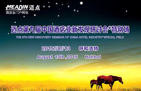 第九届中国酒店业新发现研讨会