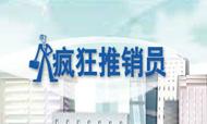 杜觉祥说饭店:职业、专业与敬业