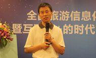 余昌国:旅游人才需求和开发