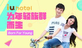 互联网时代,年轻人喜欢怎样的酒店?