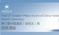"""第十二届""""中国酒店『金枕头』奖""""颁奖典礼"""