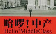 龚兆庆:从中产阶级消费观看中档酒店革新