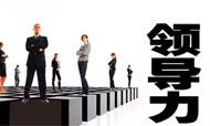 黄鹏岳:BOSS 您会选什么样的人做总经理