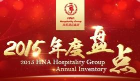 民族品牌屹立东方 海航酒店集团2015年度盘点