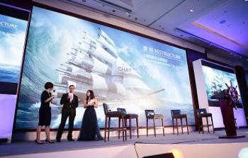 2016年CHAT中国酒店及旅游业论坛