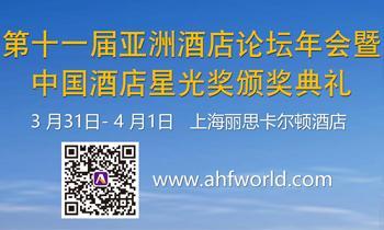 第十一届亚洲酒店论坛