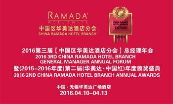 2016第三届中国区华美达酒店分会总经理年会