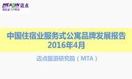 2016年4月中国住宿业服务式公寓品牌发展报告