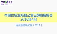 2016年4月中国住宿业短租公寓品牌发展报告
