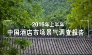 2016上半年中国酒店市场景气调查报告