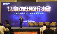 第十三届中国酒店业新发现研讨会盛大开幕