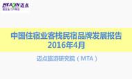 2016年4月中国住宿业客栈民宿品牌发展报告