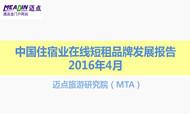 2016年4月中国住宿业在线短租品牌发展报告